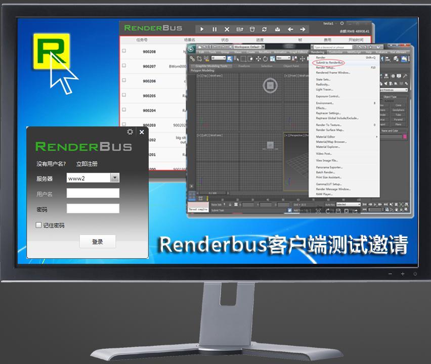 瑞云渲染Renderbus客户端测试版即将发布,试用客户端获赠积分活动同步开展