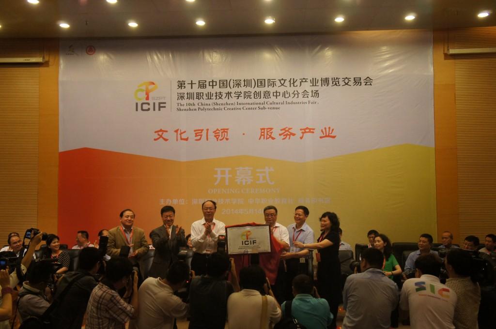 深圳职业技术学院创意中心分会场揭牌仪式