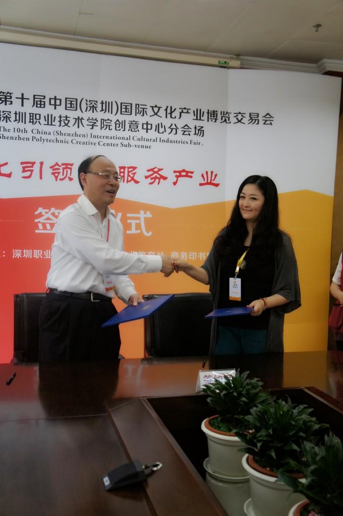 深职院党委书记、校长刘洪与瑞云科技营销总监明江签订合作协议