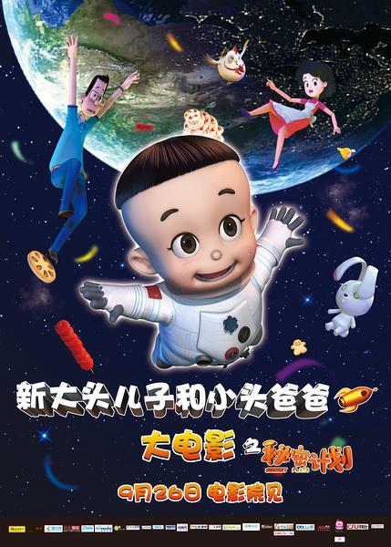 2014国庆节上映的动画电影盘点