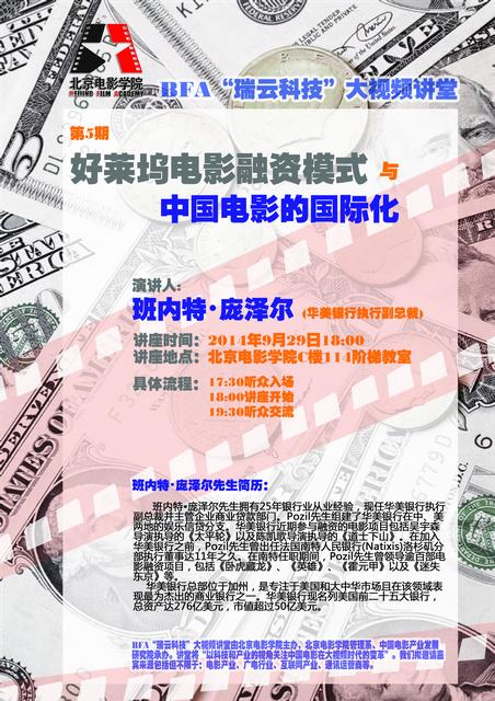 """BFA""""瑞云科技""""大视频讲堂第五期""""从好莱坞电影融资模式到中国电影的国际化"""""""