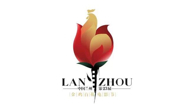深圳市瑞云科技董事长梁幸尧先生受邀参加第23届金鸡百花奖