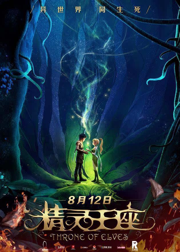 瑞云为您开启《精灵王座》的魔幻之旅,看跨界CP的燃情虐恋