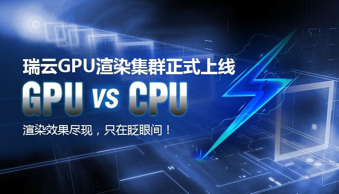 【GPU渲染】瑞云GPU渲染集群正式上线!