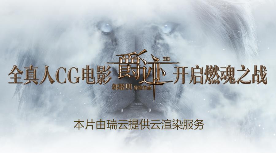 瑞云渲染的全真人CG电影《爵迹》开启燃魂之战