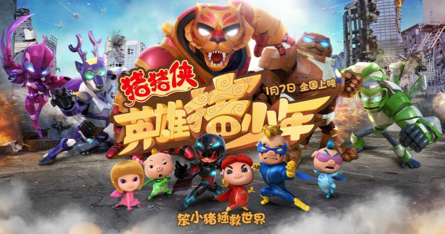 瑞云渲染的国产动画超级IP《猪猪侠》萌翻你!