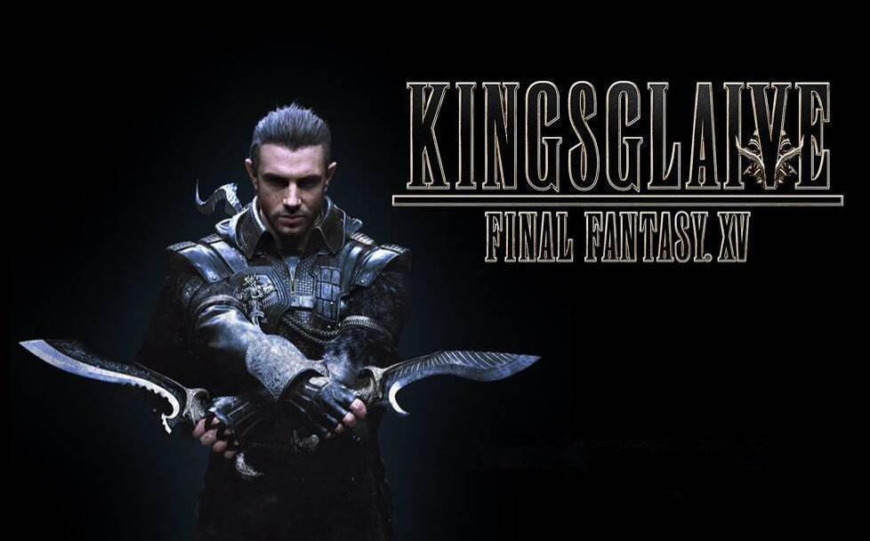 瑞云渲染的CG神作《最终幻想15:王者之剑》3月10日御剑出击