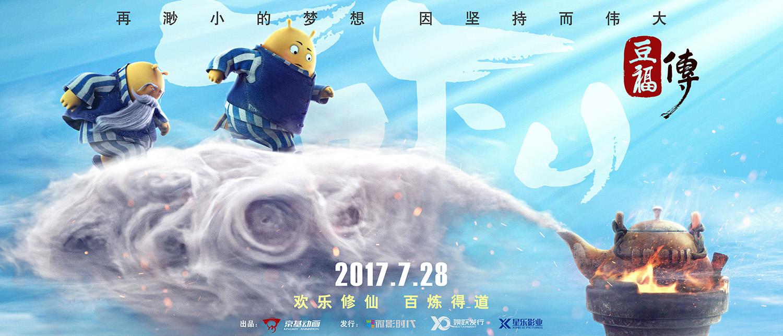 云渲染农场案例【豆福传】