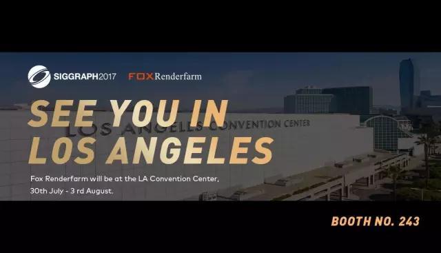 瑞云与您相约世界顶级CG盛会——SIGGRAPH 2017