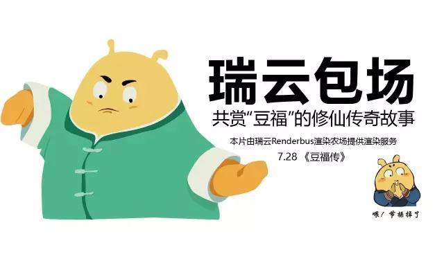瑞云渲染农场包场豆福传