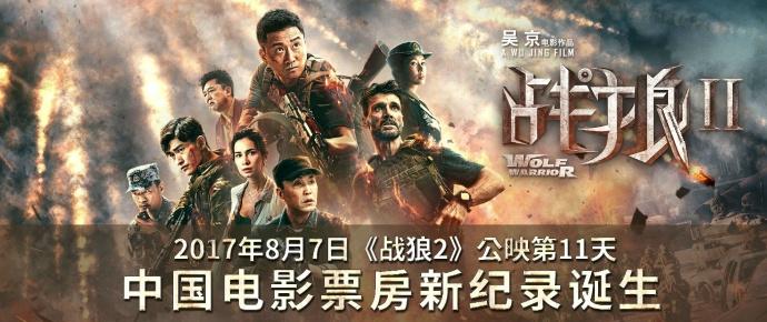 瑞云渲染作品—《战狼2》登顶华语电影票房冠军!