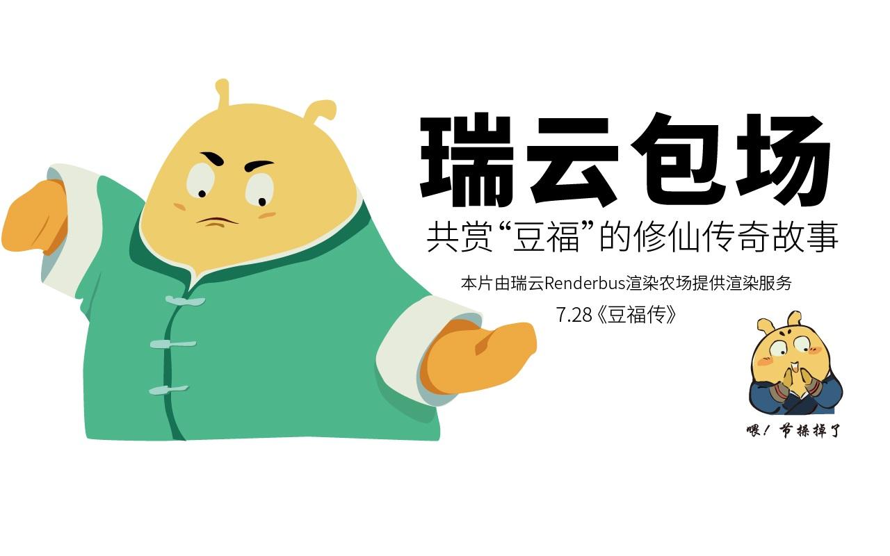 """瑞云特邀150余名""""瑞粉""""包场共赏《豆福传》!"""