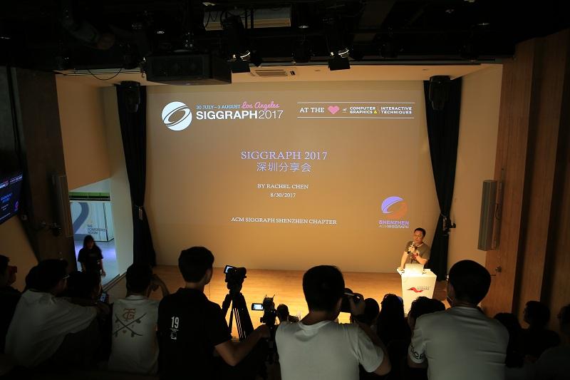 SIGGRAPH 2017 LA 深圳分享会回顾