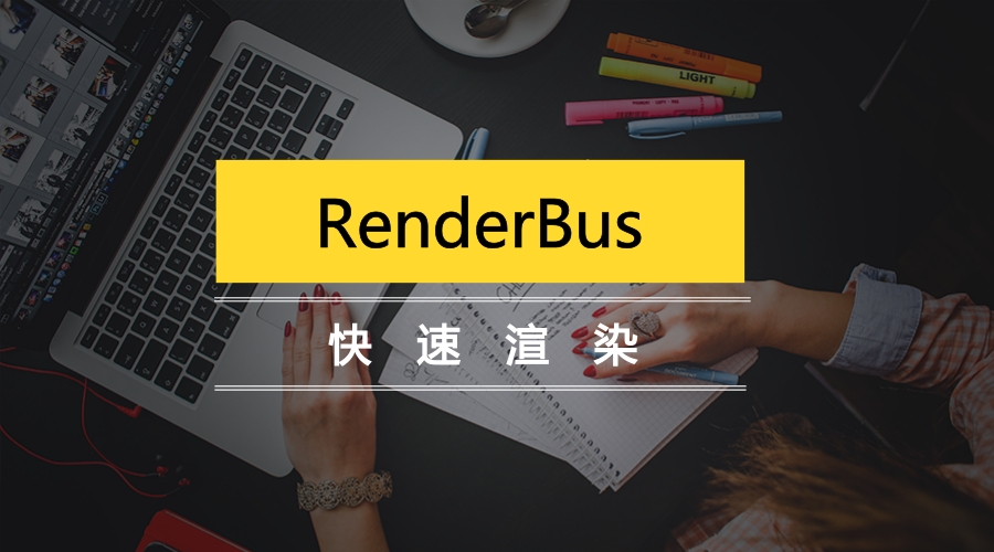 解锁Renderbus客户端使用新技巧----快速渲染效果图篇