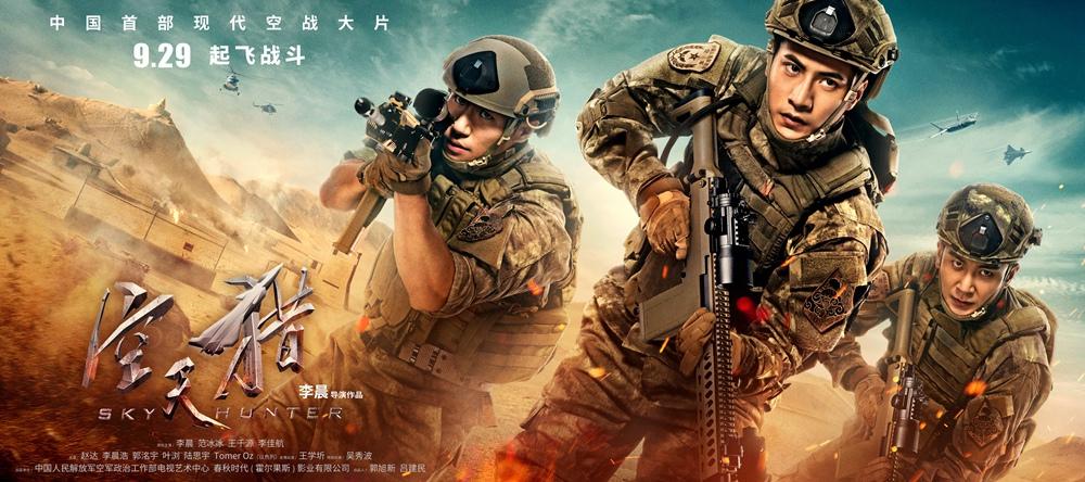 瑞云渲染—中国首部空战电影《空天猎》超燃上映!