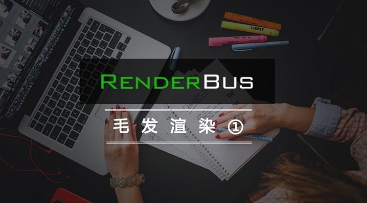 Renderbus渲染技巧|为毛发渲染支招-Renderbus云渲染农场