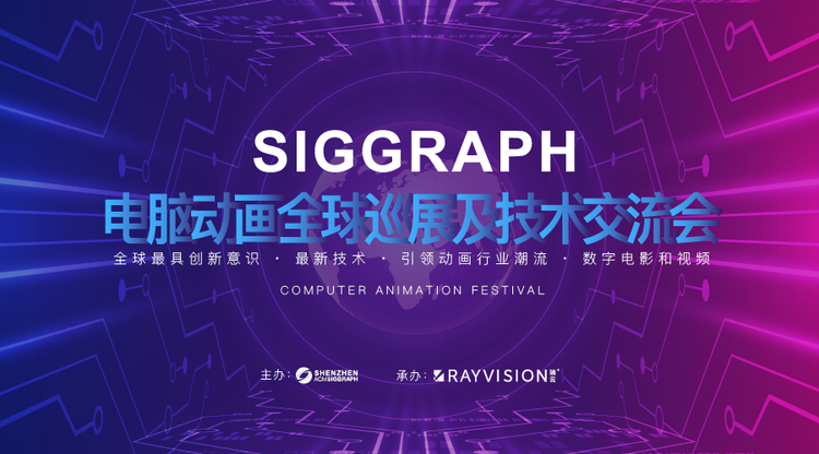 renderbus渲染农场与SIGGRAPH