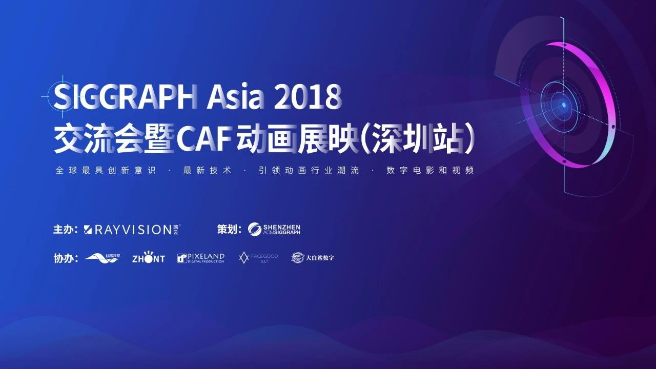SIGGRAPHCAF技术交流会 - Renderbus云渲染农场