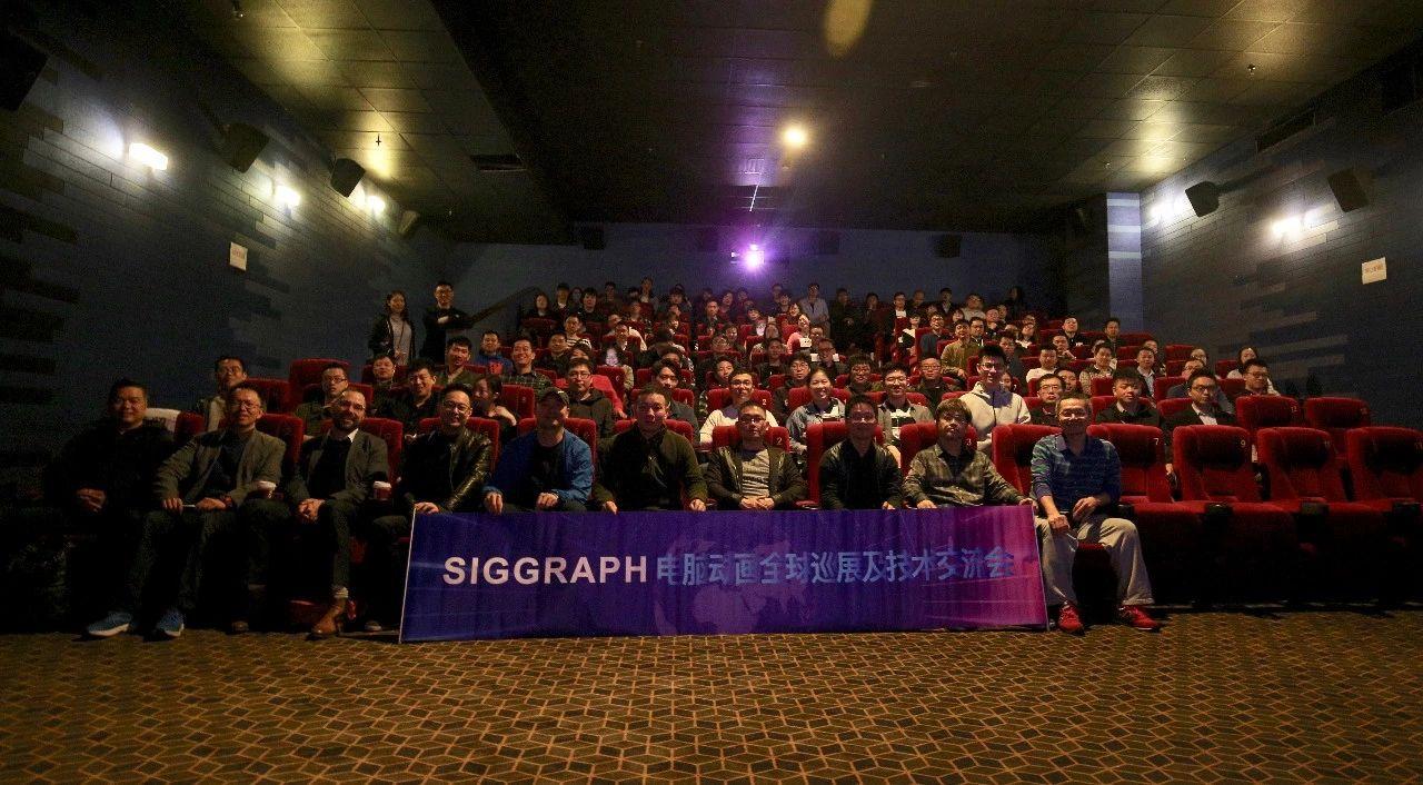 第一届SIGGRAPHCAF展映精彩瞬间
