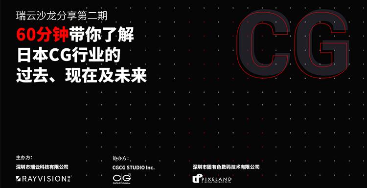 瑞云沙龙 | 60分钟了解日本CG动画行业