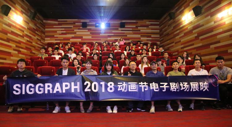SIGGRAPH 2018 动画节电子剧场展映(深圳)成功举办