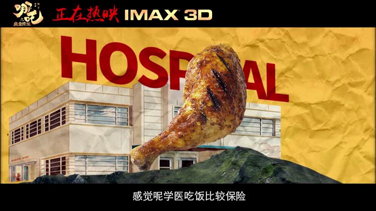 电影《哪吒》宣传片镜头_Renderbus云渲染农场