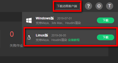 安排上了!Renderbus Linux动画版客户端上线啦
